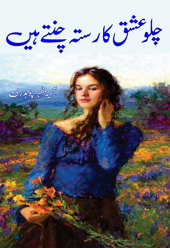 Chalo Ishq Ka Rasta Chunte Hain is writen by Asia Mazhar Chaudhary; Chalo Ishq Ka Rasta Chunte Hain is Social Romantic story, famouse Urdu Novel Online Reading at Urdu Novel Collection. Asia Mazhar Chaudhary is an established writer and writing regularly. The novel Chalo Ishq Ka Rasta Chunte Hain Complete Novel By Asia Mazhar Chaudhary …