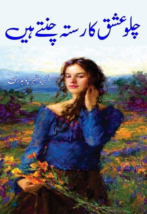 Chalo Ishq Ka Rasta Chunte Hain Complete Novel By Asia Mazhar Chaudhary