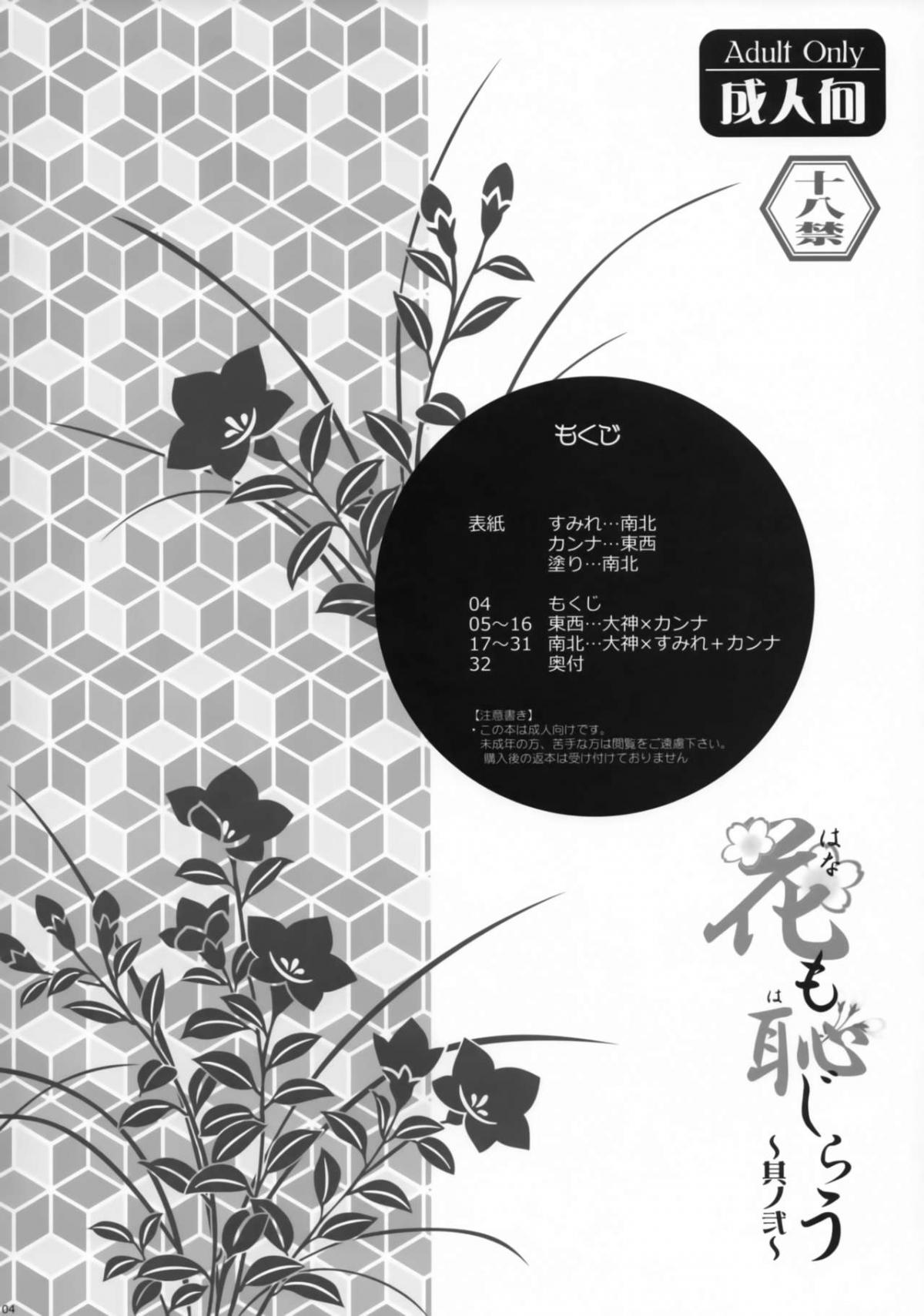 HentaiVN.net - Ảnh 3 - Hana mo Hajirau ~ Sono Ni ~ (Sakura Taisen) - Oneshot