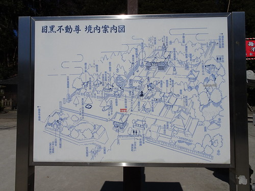 目黒不動尊・瀧泉寺 境内マップ