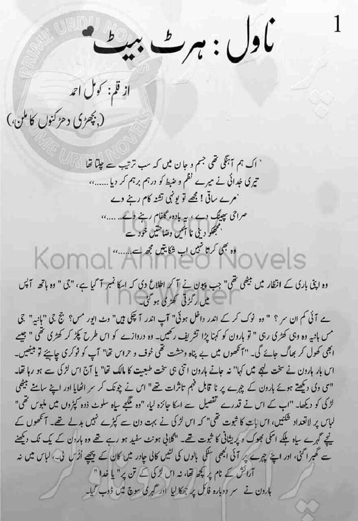 Heart Beat Complete Novel By Komal Ahmed