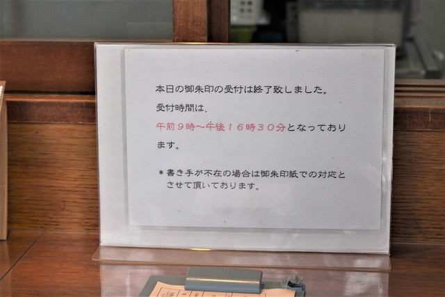 chinjyuhikawajinja-gosyuin004