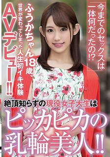 """MUH-010 """"What The Hell Was Sex So Far !?""""Cum (Acme) Actively Female College Student Without Knowing Is A Beautiful Beach Beauty! !Fuka Chan 18 Years Old, Life Changed My Life First Life Experience Experience AV Debut! !"""