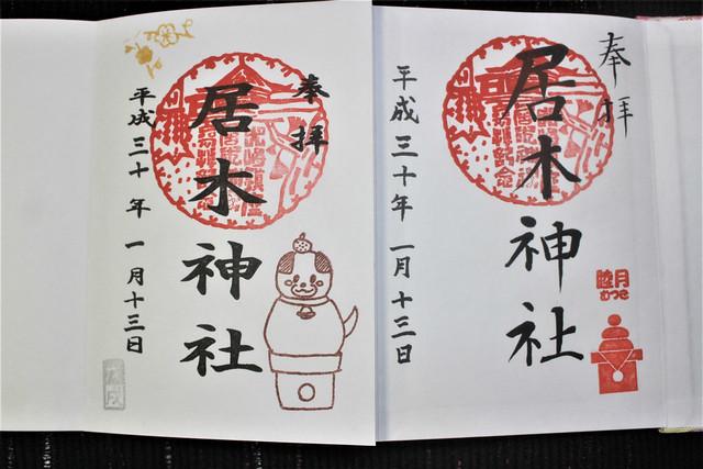 居木神社の1月限定のの御朱印