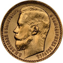 Countefeit-Russia-1897-obverse