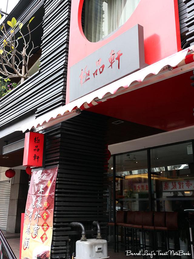 上海極品軒 shanghai-ji-pin-shiuan (1)