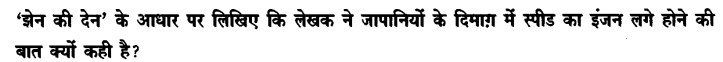 Chapter Wise Important Questions CBSE Class 10 Hindi B - पतझर में टूटी पत्तियाँ 27