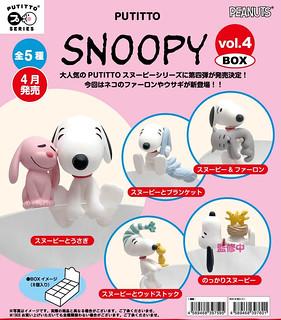奇譚俱樂部『PUTITTO』史奴比「第四彈」好評續推!!PUTITTO SNOOPY Vol.4