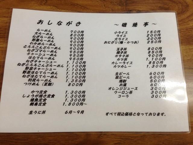 hokkaido-rishiri-island-isoyakitei-menu-01
