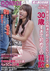 "HAWA-130 Secretly With My Husband Secret Boss SEX ""Actually I Have Never Drunk Out My Husband's Semen"" My First Ever Since I Was Over 30 Years Old Kubile Wife Ryoko 37 Years Old"