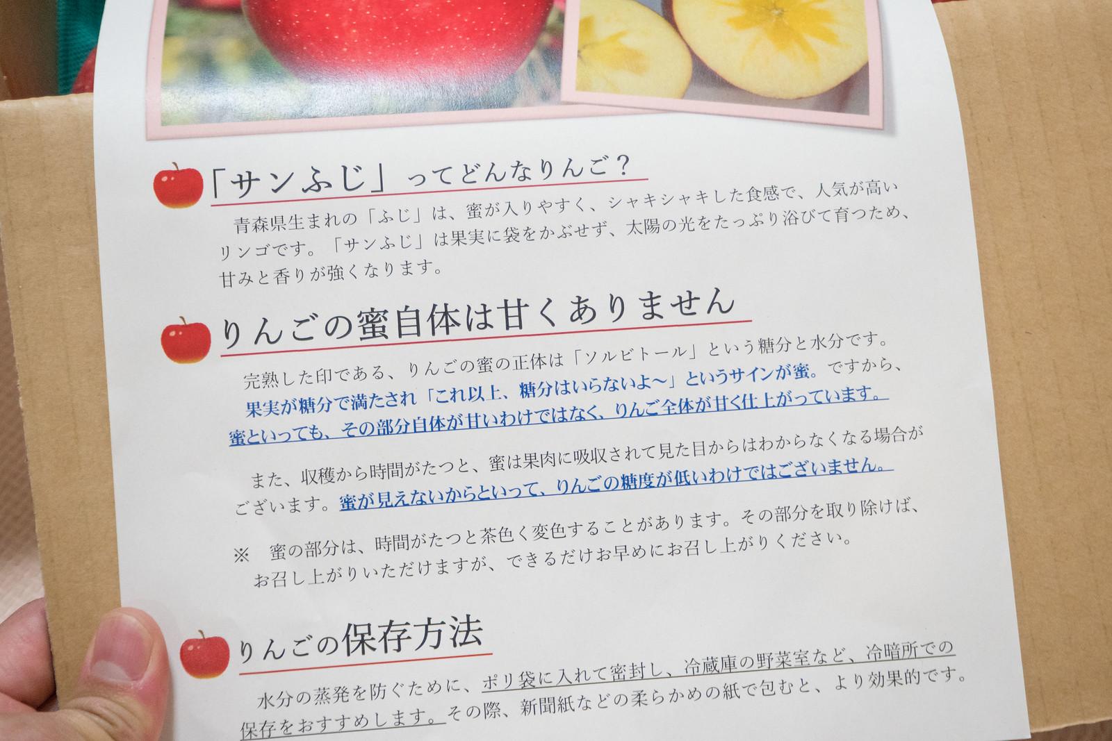 三戸ふるさと納税りんご-9