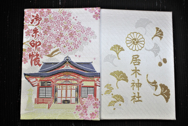 居木神社の御朱印帳(白)