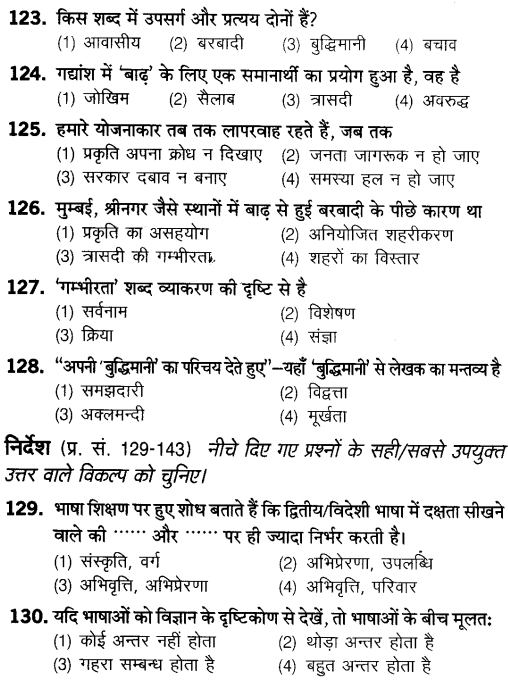 CTET Exam February 2016 Question Paper II - Secondary Stage with Answer Keys 3