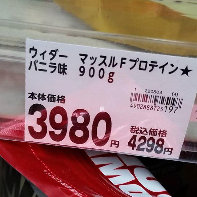 Photo:900g、ホエイ+カゼイン2種プロテイン。安いのかな、、、 #クリエイト By masterq