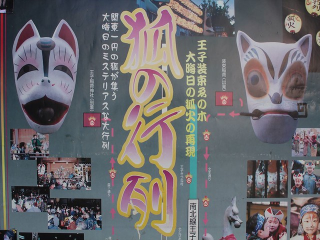 syozokuinari019