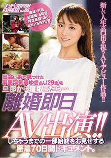 NNPJ-272 When I Grabbed Yuki Wife (29 Years Old) Who Caught A Coup Cheat And Found It In A Dating System From A Husband … The Same Day AV Appeared On Divorce! !I Show You The Whole Story Until I Close It For 70 Days Document Closely. Nampa Japan EXPRESS Vol.65
