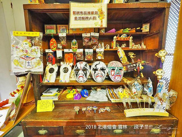 2018 北港燈會 雲林 28