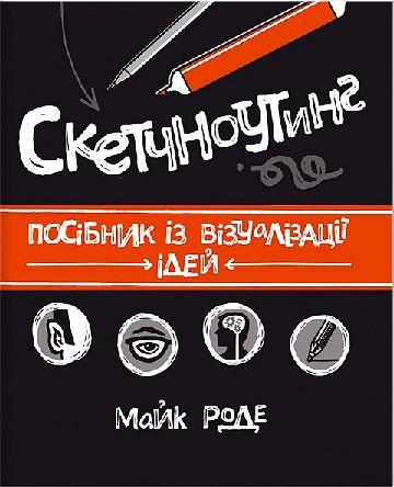 Роде М. Скетчноутинг