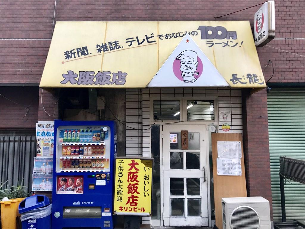 大阪飯店①