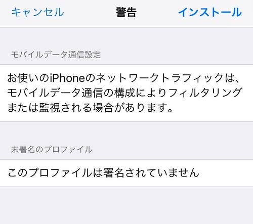 IMG_5676 格安SIM Softbank LINEモバイル LINEMOBILE MNP SIM ひめごと