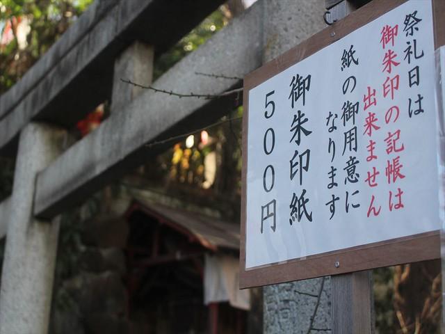syozokuinari010