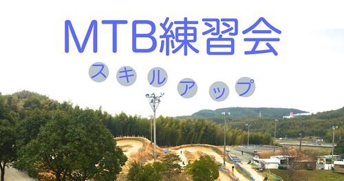 """""""MTB練習会"""""""