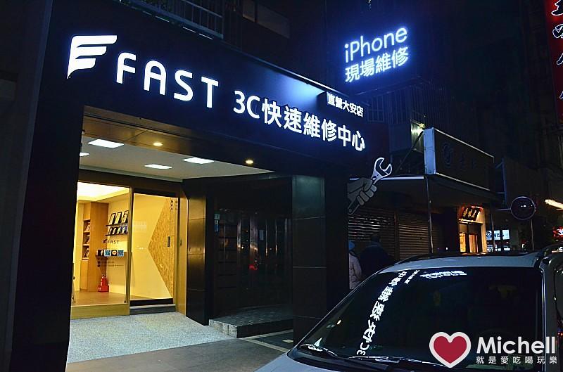 FAST 蘋果快速維修中心