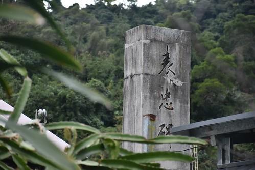 玉里神社遺址-表忠碑