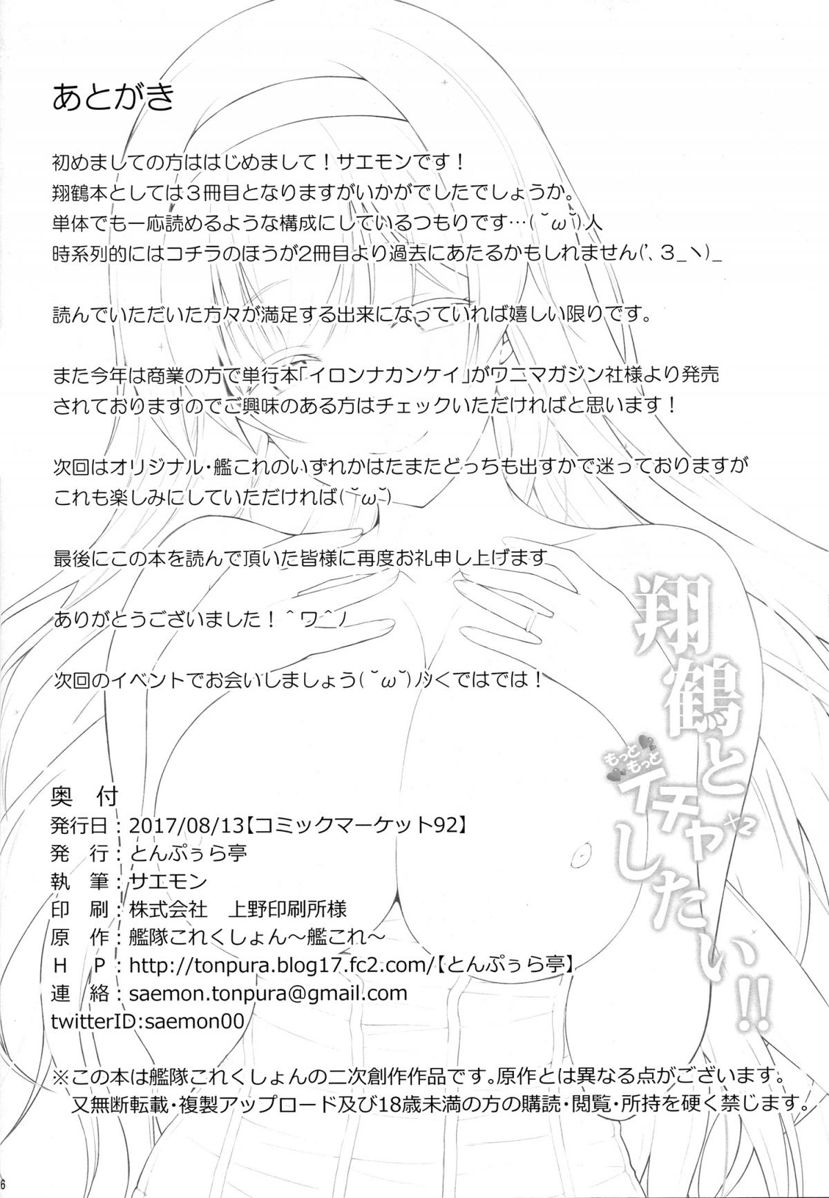 HentaiVN.net - Ảnh 25 - Shoukaku To Motto Motto Ichaicha Shitai!! (Kantai Collection) - Oneshot