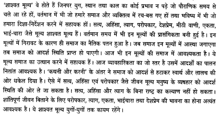 Chapter Wise Important Questions CBSE Class 10 Hindi B - पतझर में टूटी पत्तियाँ 10a