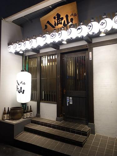 2018-01-31_T@ka.の食べ飲み歩きメモ(ブログ版)_駅チカで楽しむ新潟の美味しいところを!【飯田橋】八海山バル_10