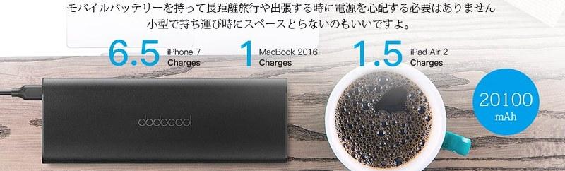 dodocool モバイルバッテリー PD対応 20100 mAh 3ポート付き  (1)