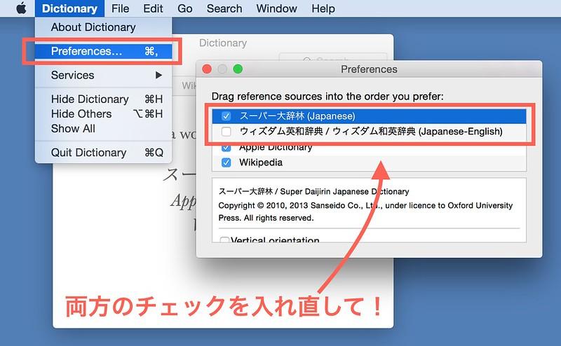Mac標準の辞書アプリから有効にしたい辞書を選択し直す