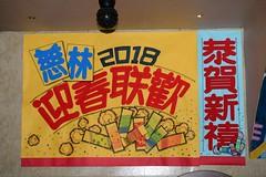 2018慈林迎春聯歡暨慈林青(少)年營同學會