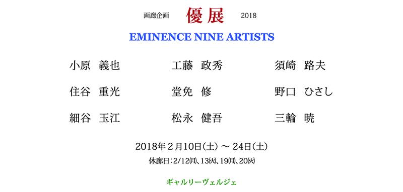 2018優展DM_宛名面