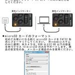 Conbrov 小型カメラ マニュアル (3)
