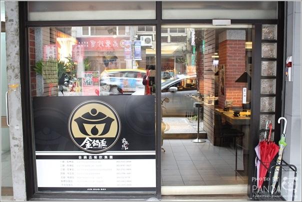 金鍋盃桃園店 (42)