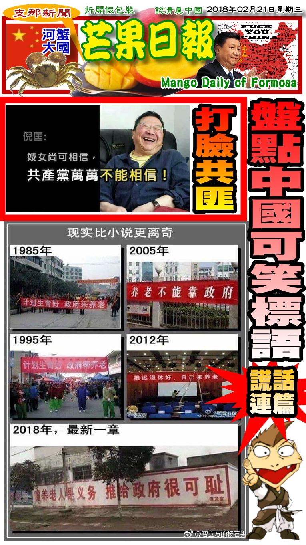 180221芒果日報--支那新聞--中國標語真可笑,前後打臉推責任