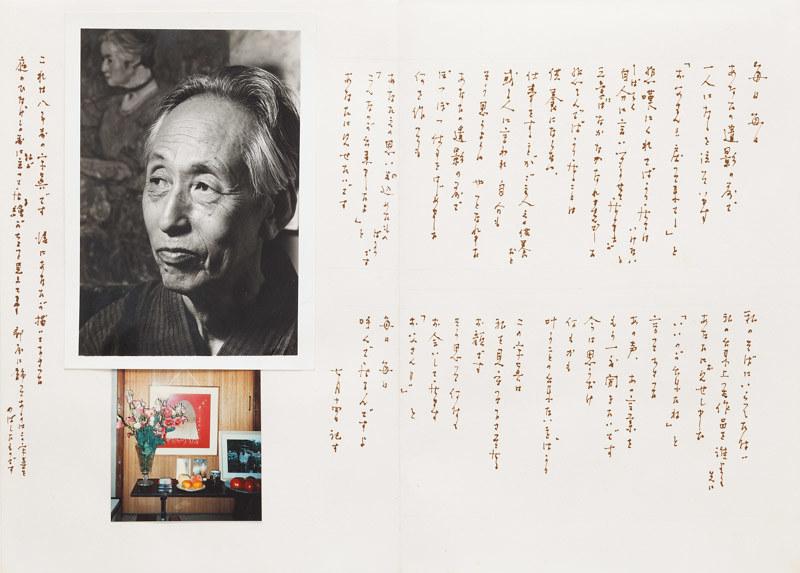 《はり絵日記》51巻11(1985年7月14日)