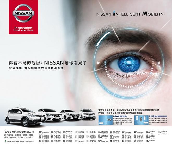 NISSAN推出智行安全方案 升级搭载后方盲区侦测系统 NISSAN Intelligent Mobility智行科技 接轨未来