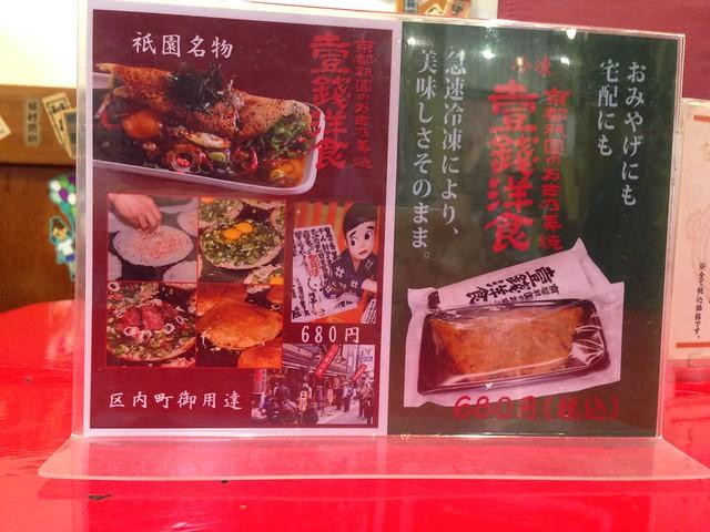kyoto-gion-issen-yosyoku-menu-02