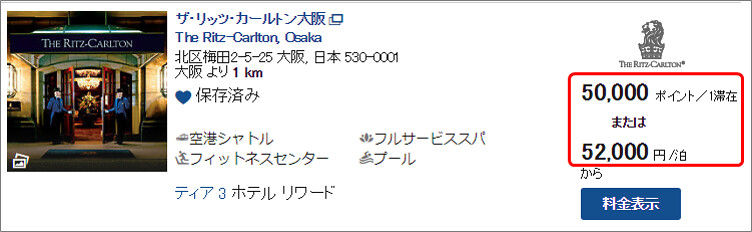 180211 リッツカールトン大阪宿泊費
