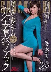 JUFD-869 Glossy Full Clothing Fucking Working Woman Aki Sasaki