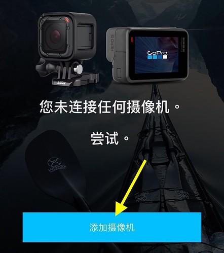 2018GoPro連線Step03