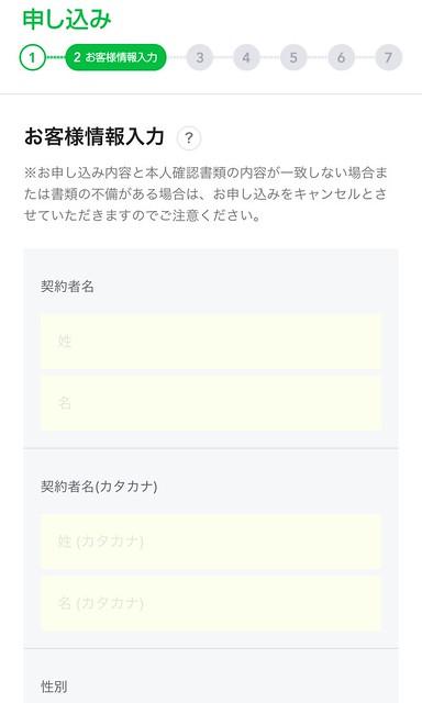 IMG_5631 格安SIM Softbank LINEモバイル LINEMOBILE MNP SIM ひめごと