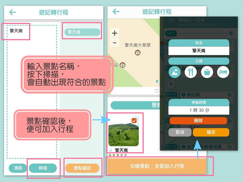 旅行蹤手機版使用教學