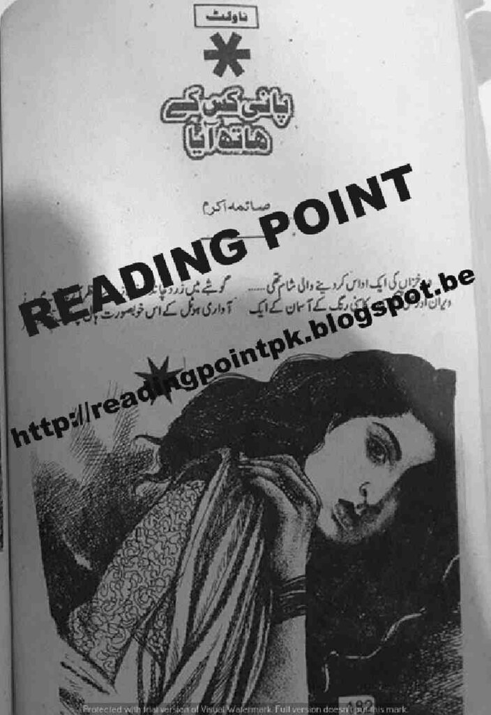 Pani Kis Ke Hath Aya is a very well written complex script novel by Saima Akram Chaudhary which depicts normal emotions and behaviour of human like love hate greed power and fear , Saima Akram Chaudhary is a very famous and popular specialy among female readers