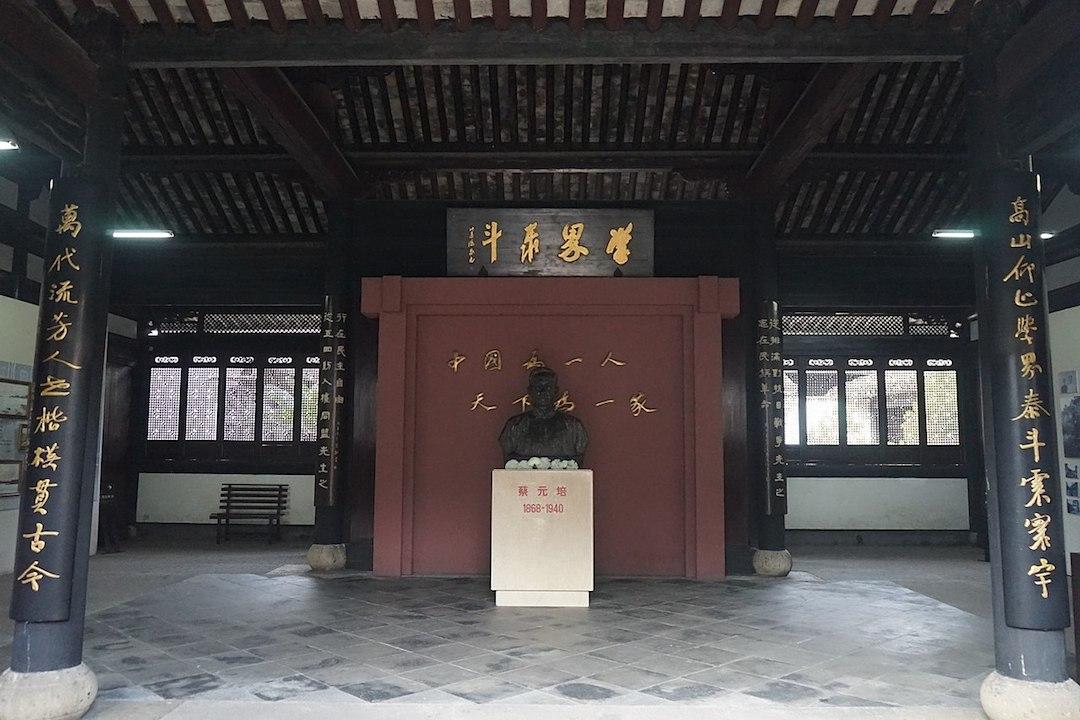 浙江紹興蔡元培故居。蔡元培在此出生,並度過童年和青少年時代。(Wikipedia Commons)