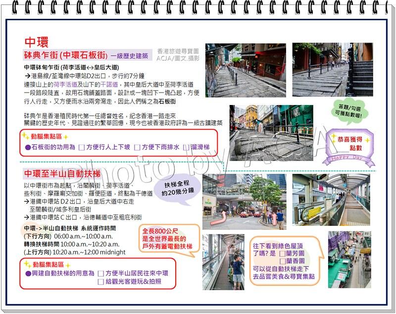 ACJA 香港旅遊尋寶圖-自動扶梯-1
