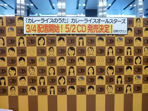 dancyu祭2018 「カレーライスのうた」配信開始記念イベント